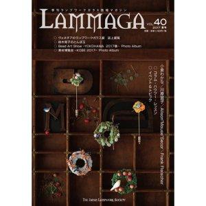 画像1: LAMMAGA(ランマガ) Vol.40 2017年夏号!販売開始<DM便送料無料>