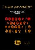 News Letter Vol.1<DM便送料無料>