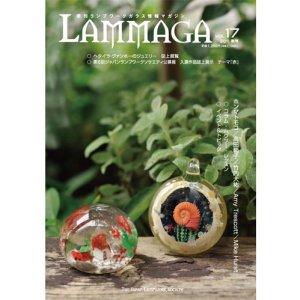 画像1: LAMMAGA(ランマガ)  Vol.17 2011年秋号<DM便送料無料>