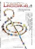 LAMMAGA(ランマガ) Vol.8 2009年夏号<DM便送料無料>