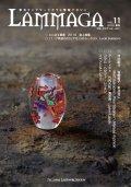 LAMMAGA(ランマガ) Vol.11 2010年春号<DM便送料無料>