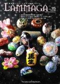LAMMAGA(ランマガ)  Vol.15 2011年春号<DM便送料無料>