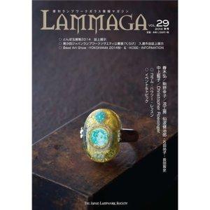 画像1: LAMMAGA(ランマガ) Vol.29 2014年秋号<DM便送料無料>