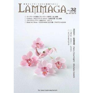 画像1: LAMMAGA(ランマガ) Vol.32 2015年夏号<DM便送料無料>