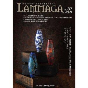 画像1: LAMMAGA(ランマガ) Vol.37 2016年秋号<DM便送料無料>