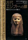 古代エジプトへの扉