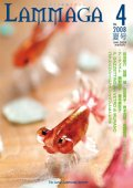 LAMMAGA(ランマガ) Vol.4 2008年夏号<DM便送料無料>