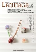 LAMMAGA(ランマガ) Vol.13 2010年秋号<DM便送料無料>