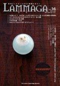 LAMMAGA(ランマガ)  Vol.14 2011年冬号<DM便送料無料>